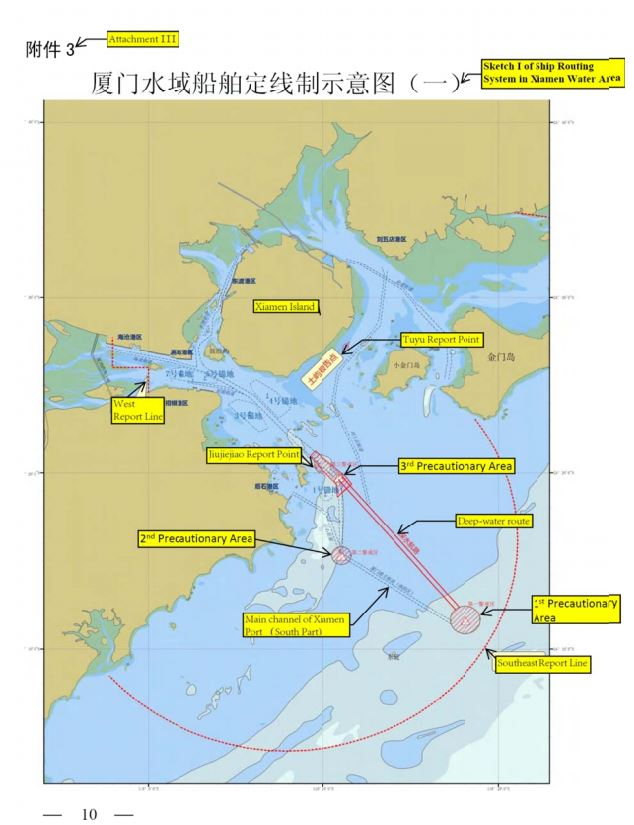 China msa announces ship routing system and ship reporting system at 2015 xiamen 02 xiamen 01 gumiabroncs Gallery